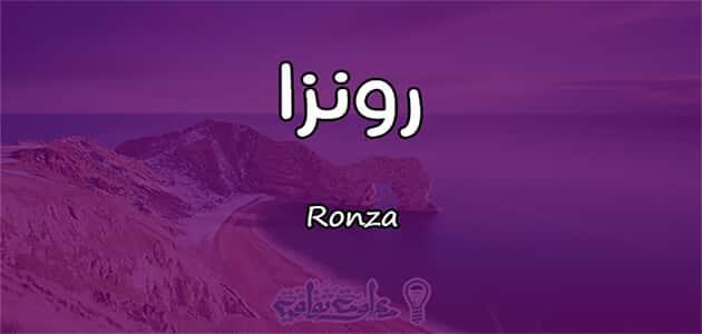 معنى اسم رونزا Ronza وأسرار شخصيتها وصفاتها