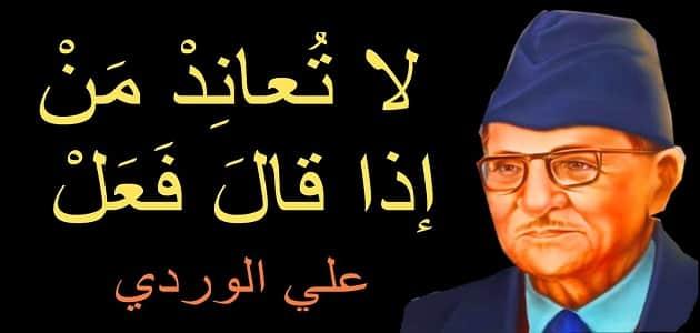 اجمل ما كتب وقيل للكاتب علي الوردي عن المجتمع العراقي