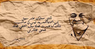 اقوى المقولات الساحرة والساخرة للكاتب جلال عامر عن الفساد