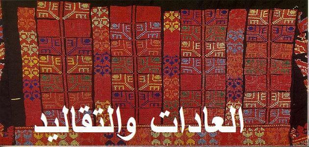 بحث عن العادات والتقاليد السيئة في المجتمع المصري