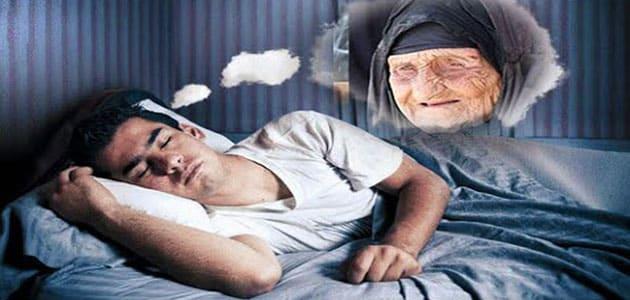 تفسير حلم امرأة عجوز مجهولة تلاحقني في المنام