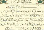 تفسير حلم سورة الصافات في المنام للإمام الصادق