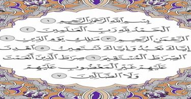 تفسير رؤيا قراءة الفاتحة في المنام
