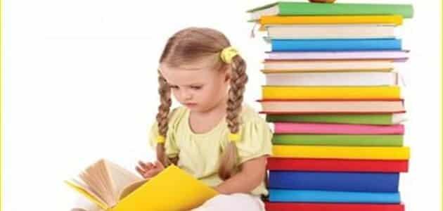حكم مهمة ومفيدة عن القراءة وأهميتها للأطفال