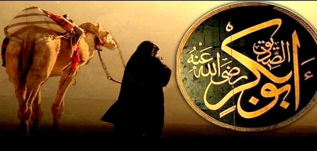 بحث عن حياة أبو بكر الصديق مختصر