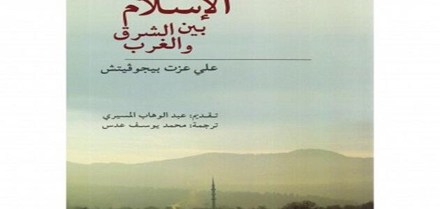 حكم نادرة عن الإسلام بين الشرق والغرب علي عزت بيغوفيتش عن الشيعة والإخوان