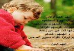 دعاء لحفظ الزوج والأولاد من كل مكروه