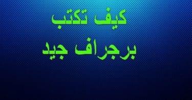 كيفية كتابة براجراف باللغه العربيه بالخطوات
