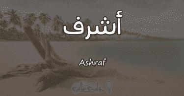 معنى اسم أشرف Ashraf وصفات حامل الاسم