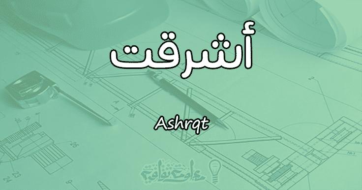 معنى اسم أشرقت Ashrqt وشخصيتها حسب علم النفس