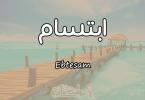 معنى اسم ابتسام Ebtesam وصفات حاملة الاسم