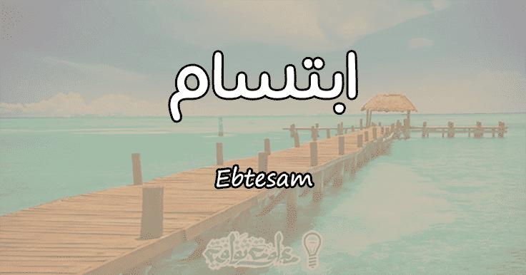 معنى اسم ابتسام Ebtesam وصفات حاملة الاسم معلومة ثقافية