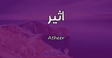 معنى اسم اثير Atheer وأسرار شخصيته وصفاته
