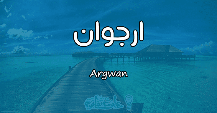 معنى اسم ارجوان Argwan وأسرار شخصيتها وصفاتها