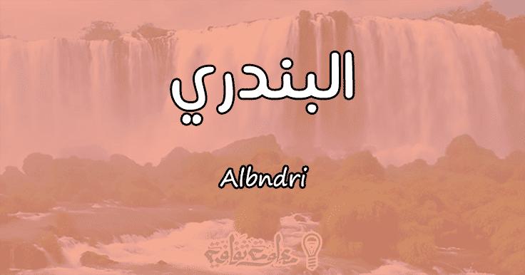 معنى اسم البندري Albndri وصفات حامل الاسم