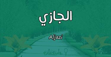 معنى اسم الجازي Aljazi وصفات حامل الاسم