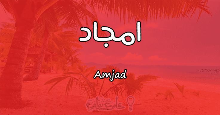 معنى اسم امجاد Amjad حسب علم النفس