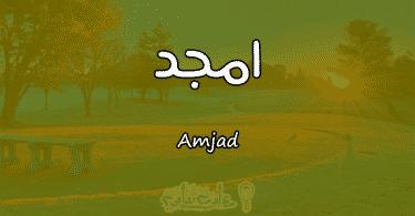 معنى اسم امجد Amjad في علم النفس