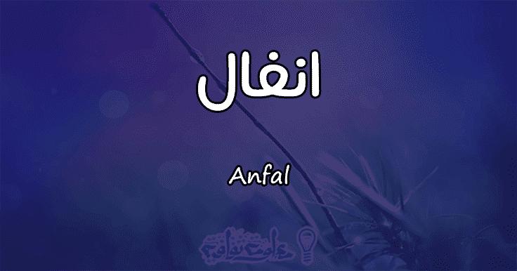 معنى اسم انفال Anfal وصفات حاملة الاسم