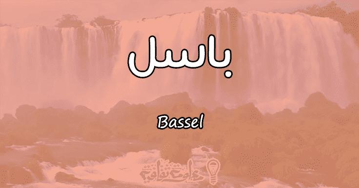 معنى اسم باسل Bassel وصفات حامل الاسم