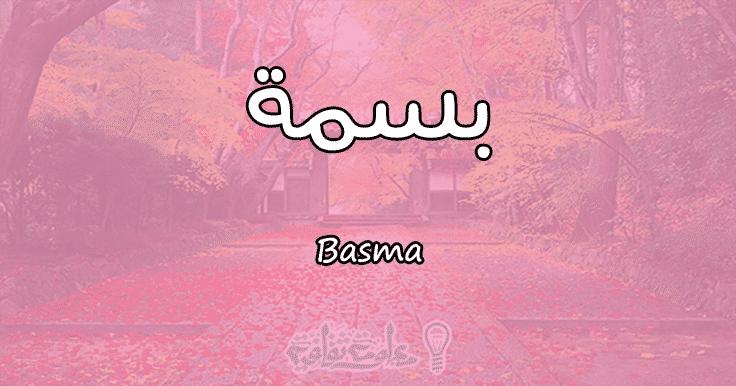معنى اسم بسمة Basma وصفات حاملة الاسم
