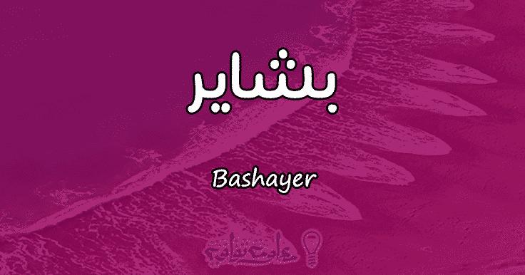 معنى اسم بشاير Bashayer وصفات حاملة الاسم