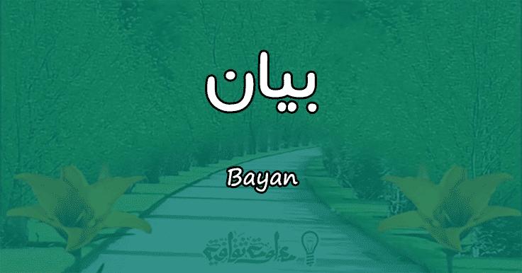 معنى اسم بيان Bayan حسب علم النفس معلومة ثقافية