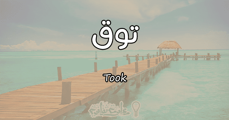 معنى اسم توق Took وصفات حاملة الاسم