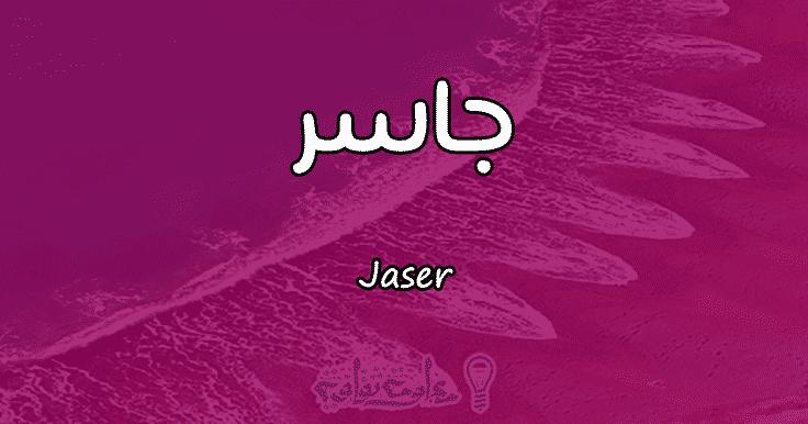 معنى اسم جاسر Jaser وصفات حامل الاسم | معلومة ثقافية