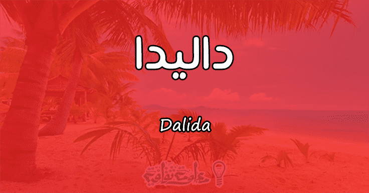 معنى اسم داليدا Dalida وصفات حاملة الاسم