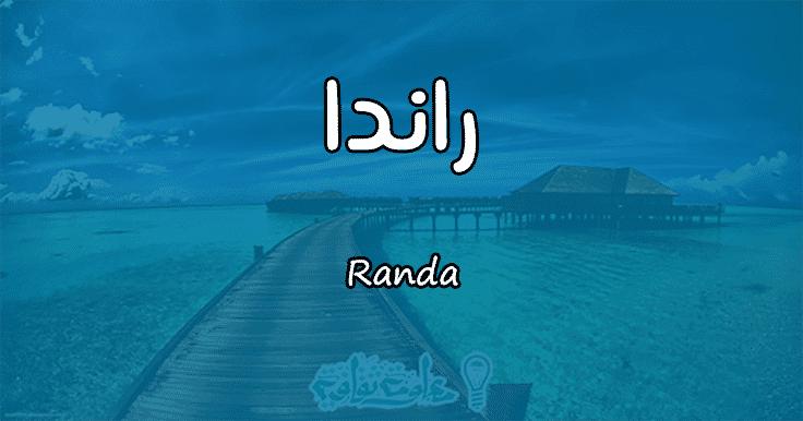 معنى اسم راندا Randa وصفات حاملة الاسم