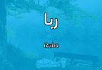 معنى اسم ربا Ruba وصفات حاملة الاسم