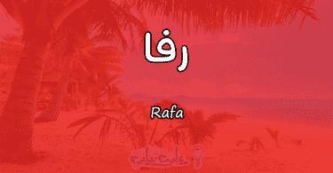 معنى اسم رفا Rafa وأسرار شخصيتها وصفاتها