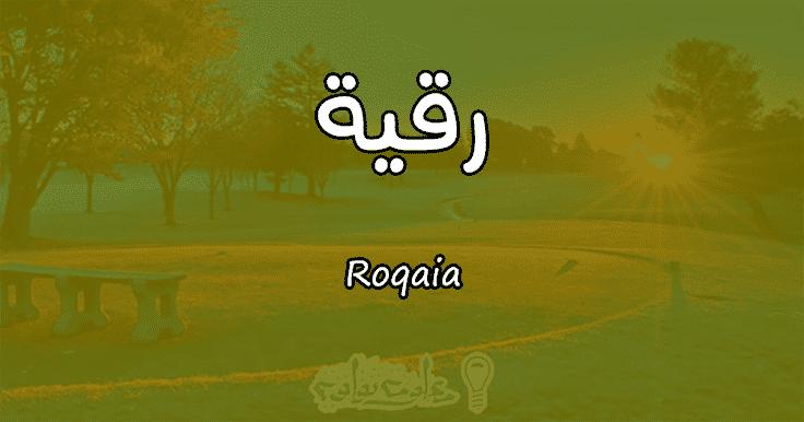 معنى اسم رقية Roqaia وشخصيتها حسب علم النفس