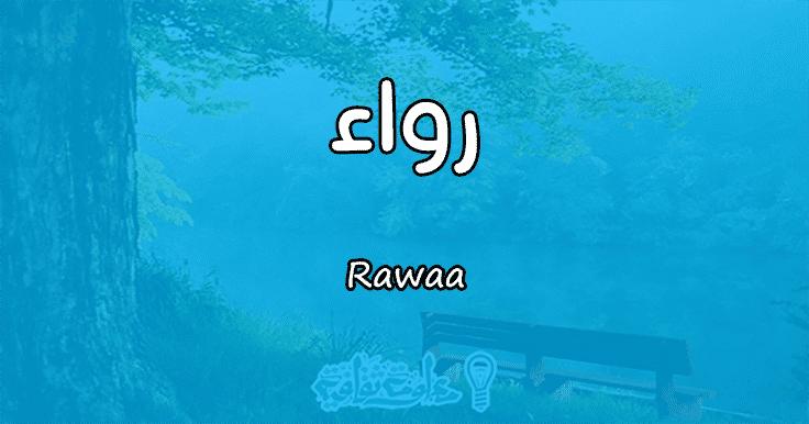 معنى اسم رواء Rawaa وأسرار شخصيتها وصفاتها