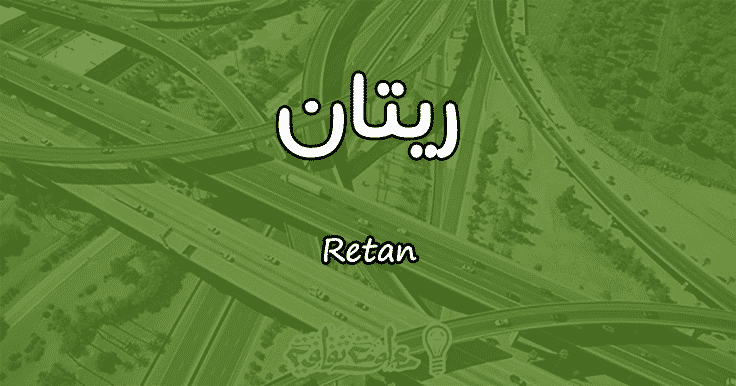 معنى اسم ريتان Retan وأسرار شخصيتها وصفاتها