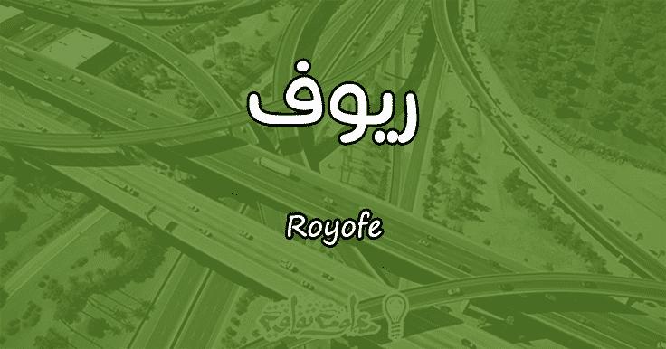 معنى اسم ريوف Royofe حسب علم النفس