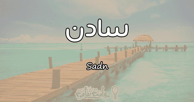 معنى اسم سادن Sadn وأسرار شخصيتها وصفاتها