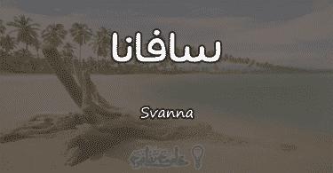 معنى اسم سافانا Svanna وصفات حاملة الاسم