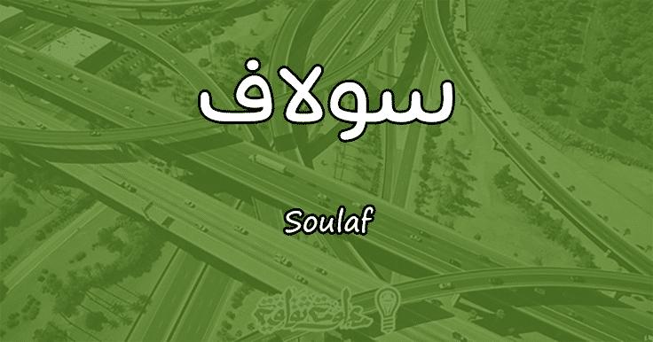 معنى اسم سولاف Soulaf وشخصيتها حسب علم النفس