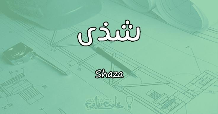 معنى اسم شذى Shaza وأسرار شخصيتها وصفاتها