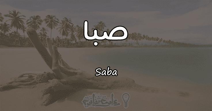 معنى اسم صبا Saba وصفات حاملة الاسم