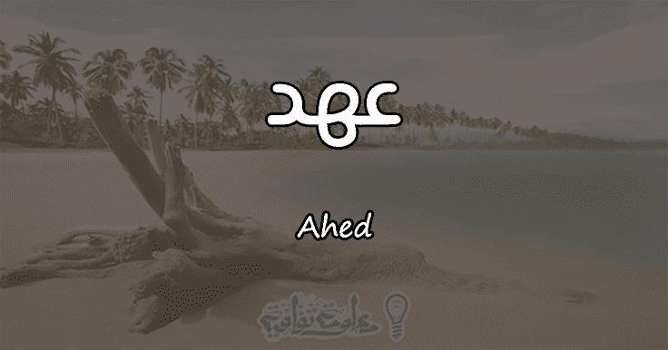 معنى اسم عهد Ahed حسب علم النفس
