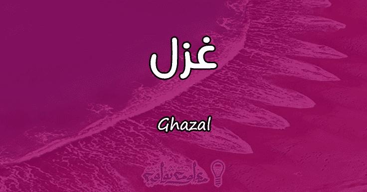 معنى اسم غزل Ghazal وأسرار شخصيتها وصفاتها
