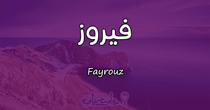 معنى اسم فيروز Fayrouz وأسرار شخصيتها وصفاتها