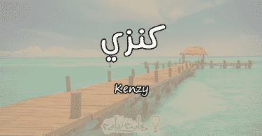 معنى اسم كنزي Kenzy وصفات حاملة الاسم