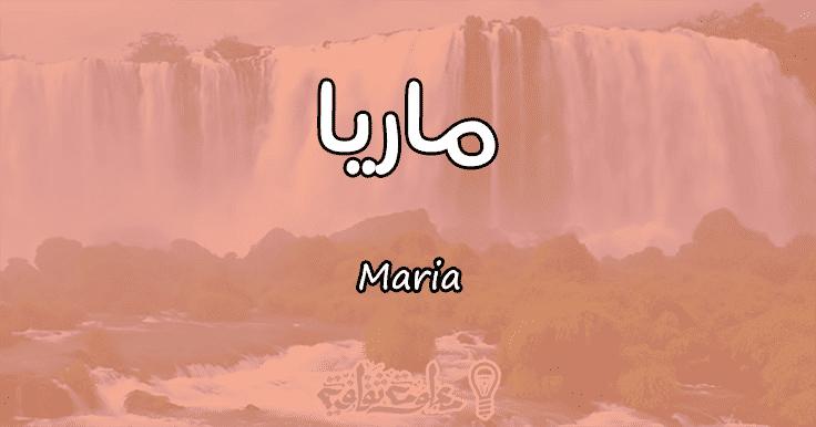 معنى اسم ماريا Maria وأسرار شخصيتها وصفاتها