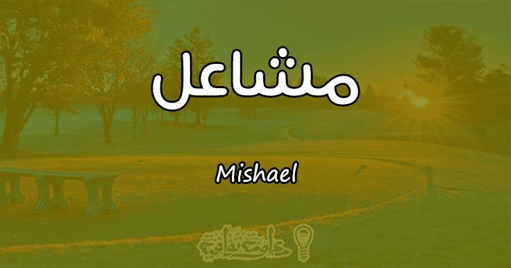 معنى اسم مشاعل Mishael وصفات حامل الاسم معلومة ثقافية