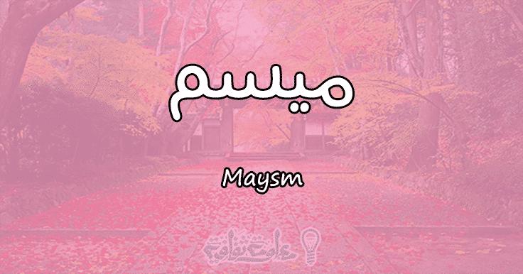 معنى اسم ميسم Maysm حسب علم النفس