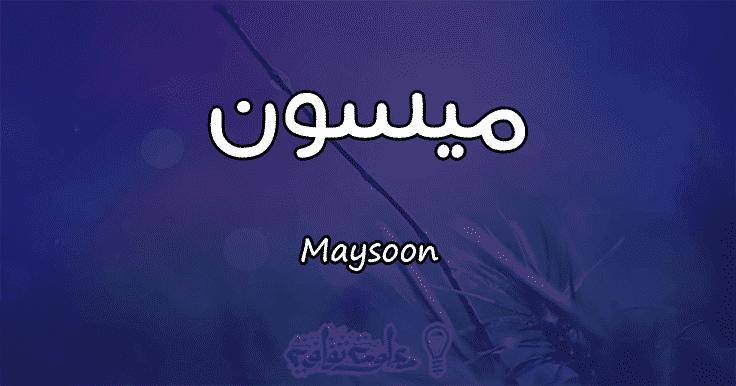 معنى اسم ميسون Maysoon وشخصيتها حسب علم النفس